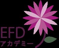 EFDアカデミー
