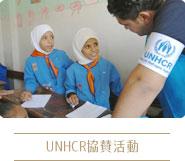 UNHCR協賛活動