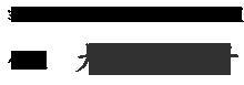 ヨーロピアンフラワーデザイン連盟 代表 岩間美弥子