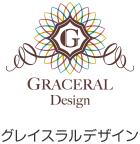 グレイスラルデザイン