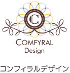 コンフィラルデザイン
